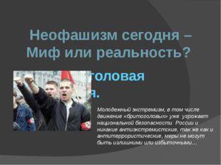 Бритоголовая Россия. Неофашизм сегодня – Миф или реальность? Молодежный экстр