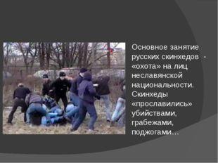 Основное занятие русских скинхедов - «охота» на лиц неславянской национальнос