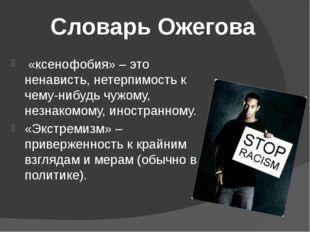«ксенофобия» – это ненависть, нетерпимость к чему-нибудь чужому, незнакомому