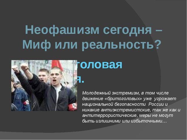 Бритоголовая Россия. Неофашизм сегодня – Миф или реальность? Молодежный экстр...