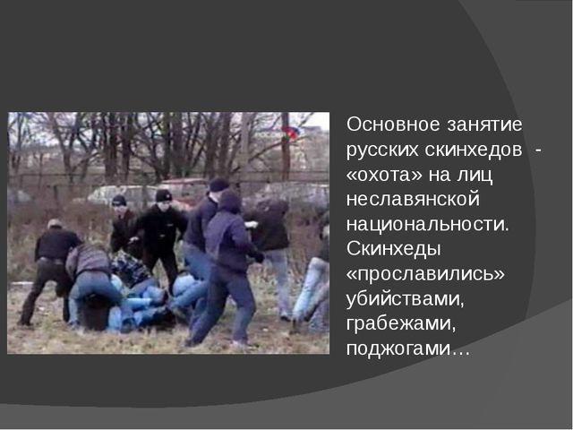 Основное занятие русских скинхедов - «охота» на лиц неславянской национальнос...