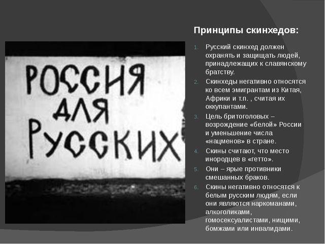 Принципы скинхедов: Русский скинхед должен охранять и защищать людей, принадл...