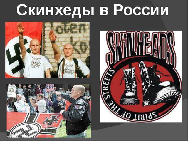 Скинхеды в России