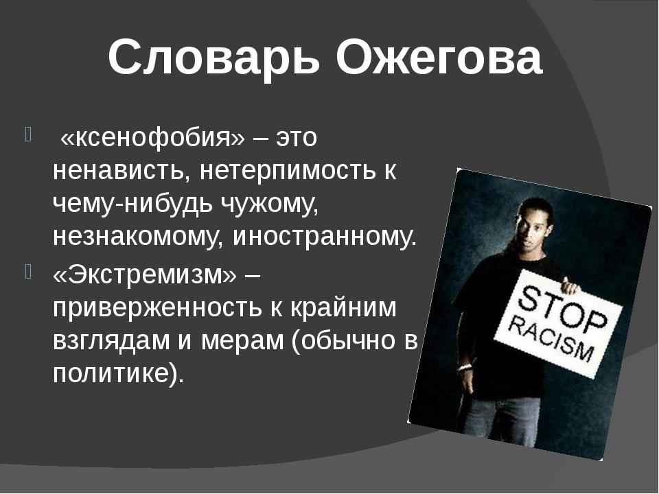 «ксенофобия» – это ненависть, нетерпимость к чему-нибудь чужому, незнакомому...