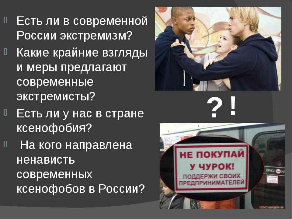 Есть ли в современной России экстремизм? Какие крайние взгляды и меры предлаг...