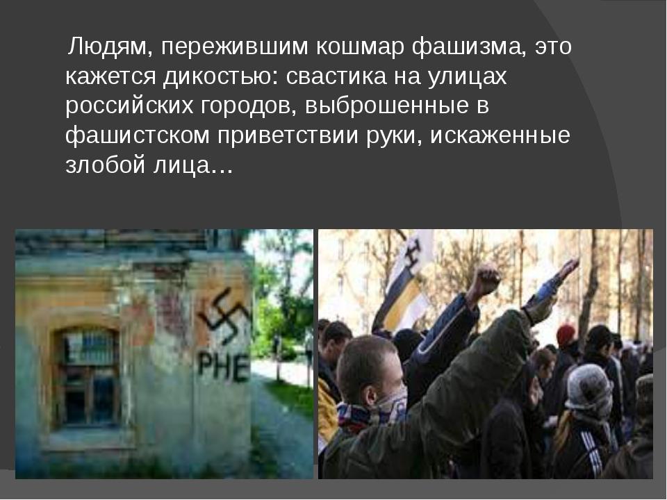 Людям, пережившим кошмар фашизма, это кажется дикостью: свастика на улицах р...