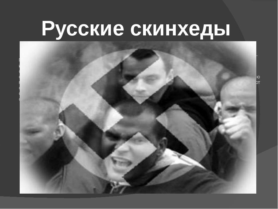 Скинхеды в России появились в начале 90-х. По мнению правоохранителей, сейча...