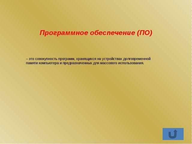 Системное ПО- предназначено для обслуживания самого компьютера, для управлени...