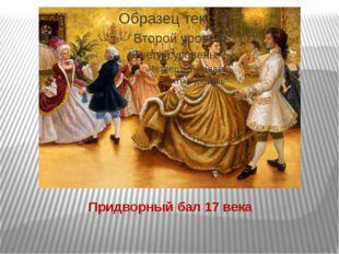 Придворный бал 17 века
