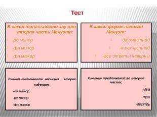 Тест В какой тональности написана вторая каденция: -до мажор -ре минор -фа ма