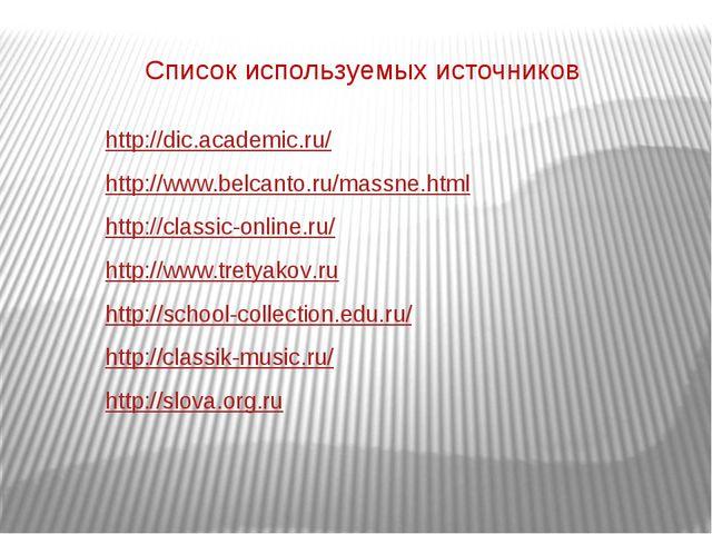 Список используемых источников http://dic.academic.ru/ http://www.belcanto.ru...