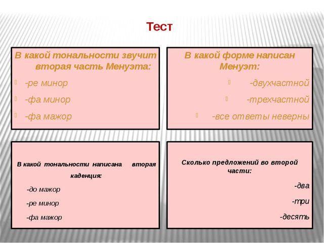 Тест В какой тональности написана вторая каденция: -до мажор -ре минор -фа ма...