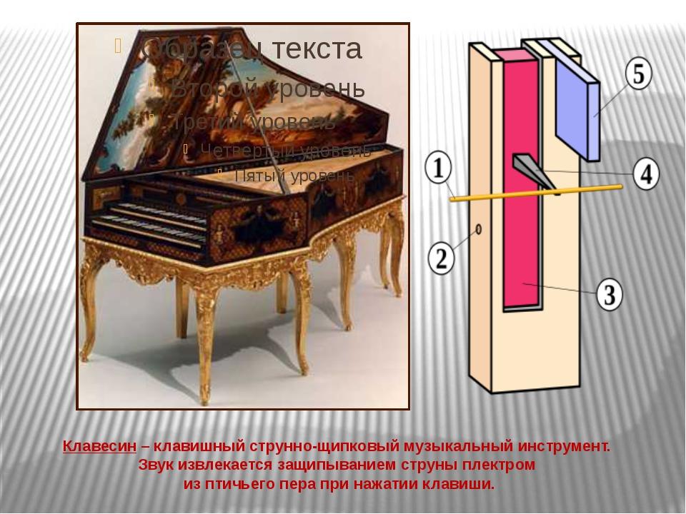 Клавесин – клавишный струнно-щипковый музыкальный инструмент. Звук извлекает...
