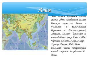 Азия Это самая большая часть света. Здесь находятся самые высокие горы на Зем