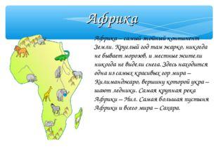 Африка Африка – самый знойный континент Земли. Круглый год там жарко, никогда