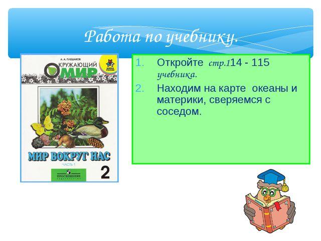 Работа по учебнику. Откройте стр.114 - 115 учебника. Находим на карте океаны...