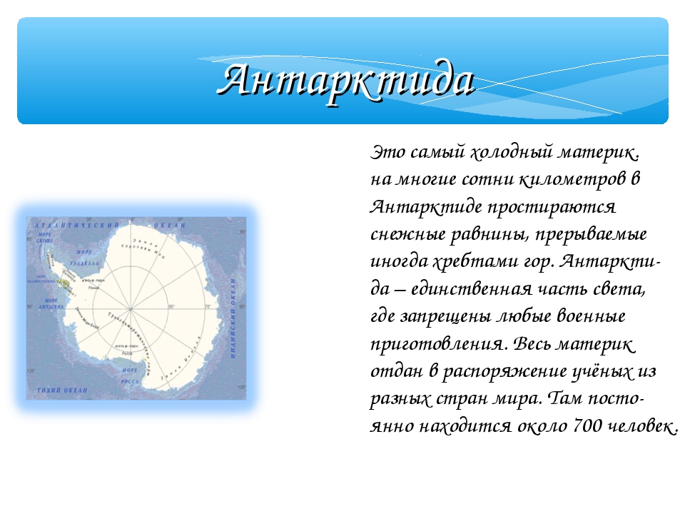 Антарктида Это самый холодный материк. на многие сотни километров в Антарктид...