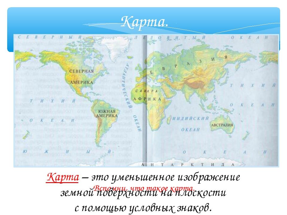 гдз по окружающему миру на тему чт изображено на карте