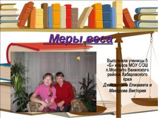 Выполнили ученицы 5 «Б» класса МОУ СОШ п.Монгохто Ванинского района Хабаровск