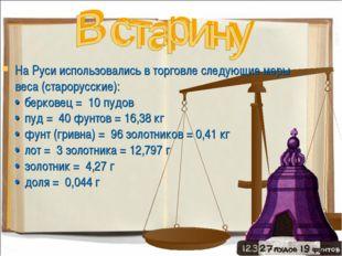 На Руси использовались в торговле следующие меры веса (старорусские): • берк