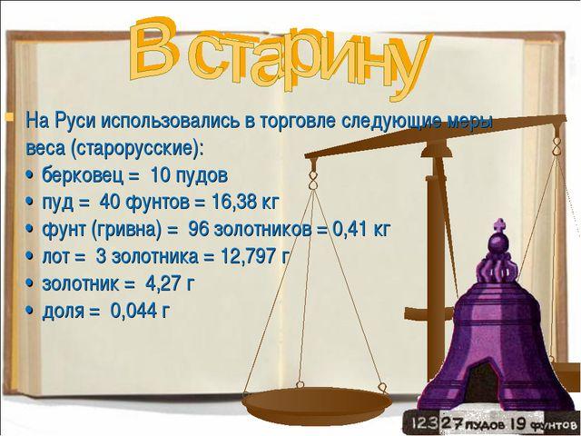 На Руси использовались в торговле следующие меры веса (старорусские): • берк...