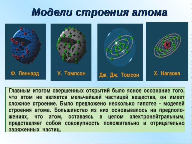 Модели строения атома