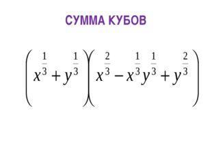 СУММА КУБОВ