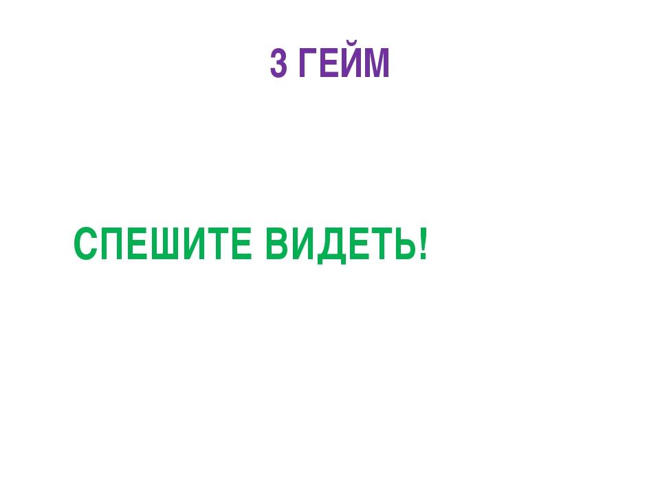3 ГЕЙМ СПЕШИТЕ ВИДЕТЬ!