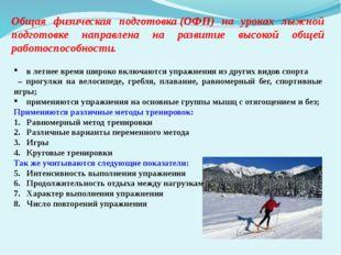 Общая физическая подготовка(ОФП) на уроках лыжной подготовке направлена на