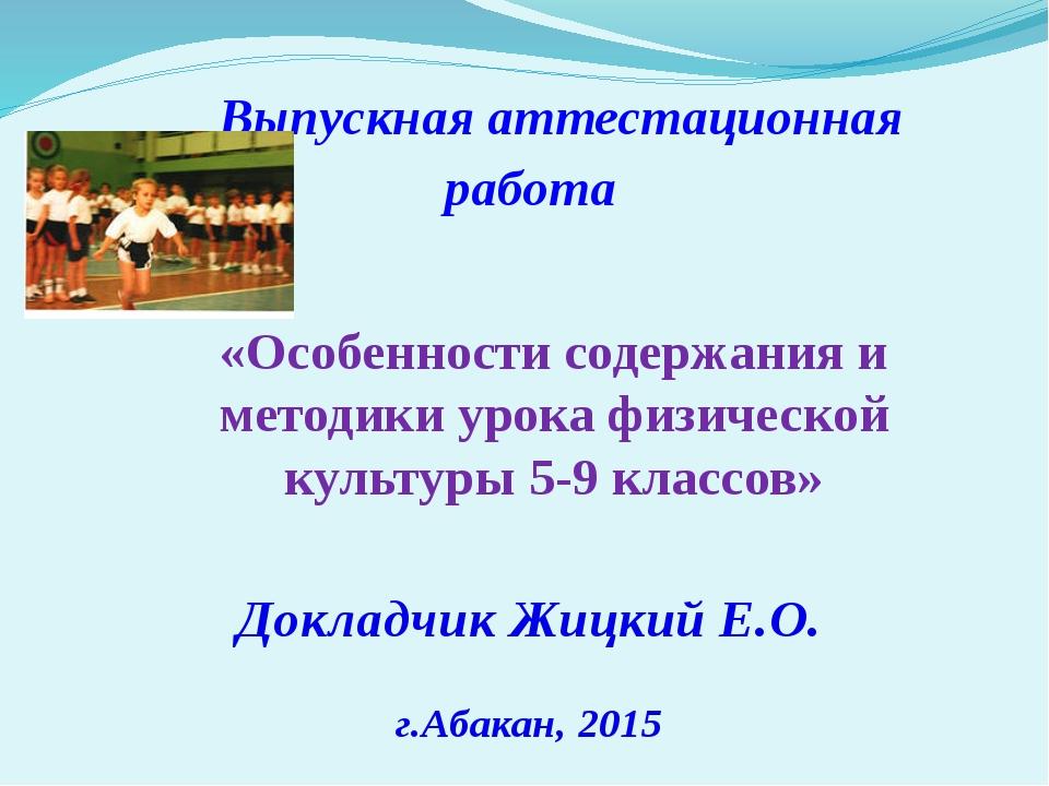 Докладчик Жицкий Е.О. г.Абакан, 2015 Выпускная аттестационная работа «Особен...