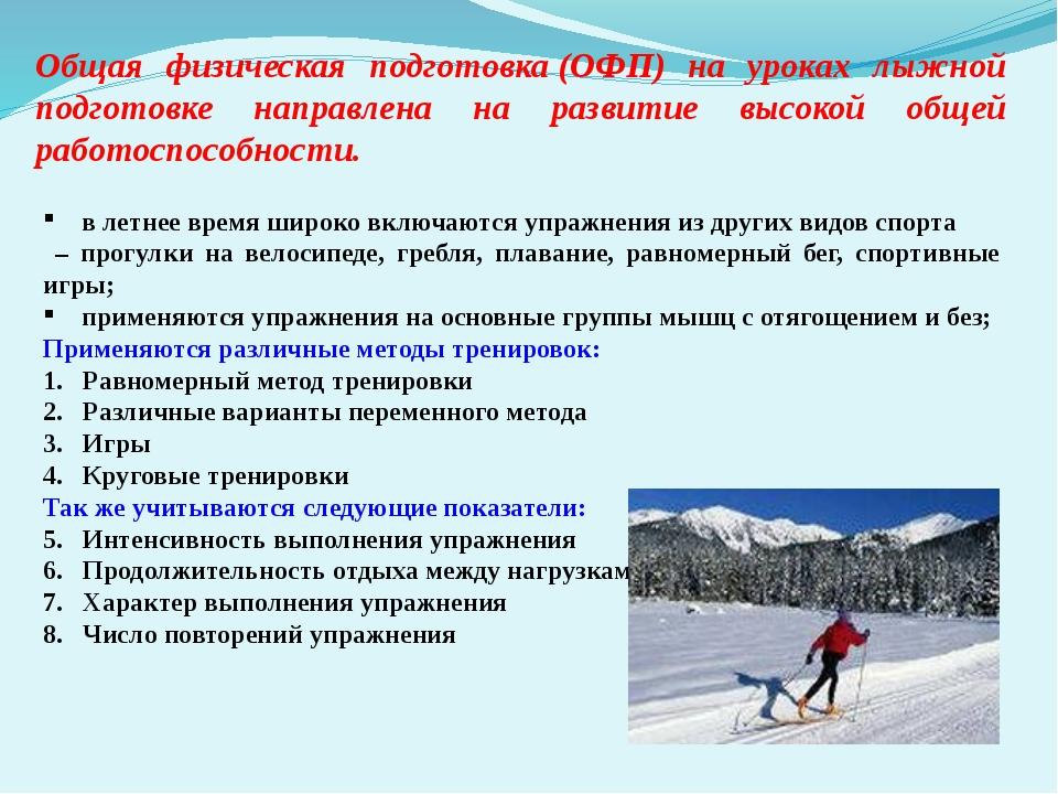 Общая физическая подготовка(ОФП) на уроках лыжной подготовке направлена на...
