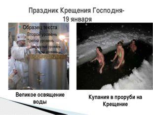 Праздник Крещения Господня- 19 января Великое освящение воды Купания в проруб