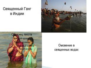 Священный Ганг в Индии Омовение в священных водах
