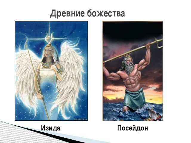 Древние божества Изида Посейдон