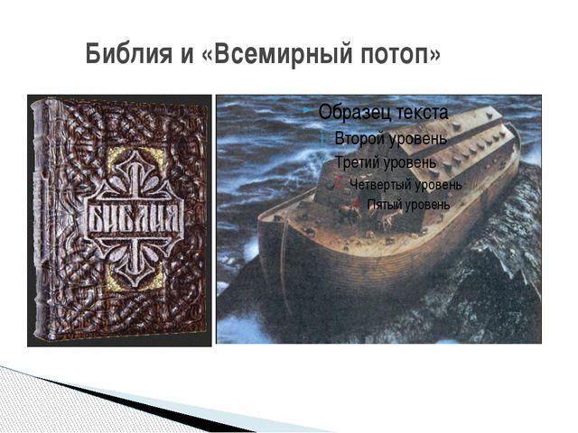 Библия и «Всемирный потоп»