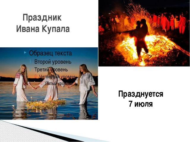 Праздник Ивана Купала Празднуется 7 июля