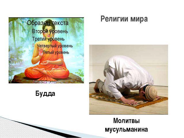 Религии мира Будда Молитвы мусульманина