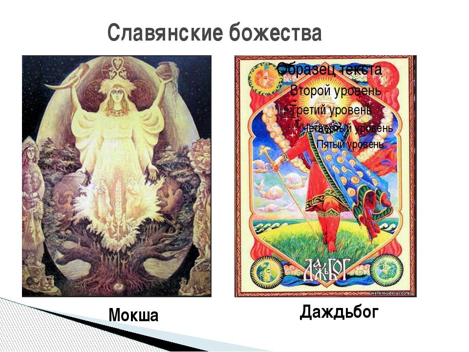 Славянские божества Мокша Даждьбог