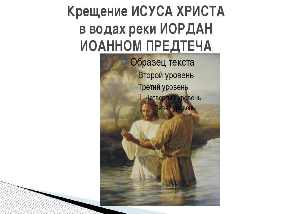 Крещение ИСУСА ХРИСТА в водах реки ИОРДАН ИОАННОМ ПРЕДТЕЧА