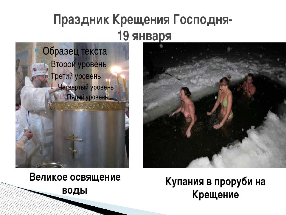 Праздник Крещения Господня- 19 января Великое освящение воды Купания в проруб...