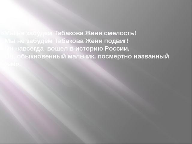 «Мы не забудем Табакова Жени смелость! Мы не забудем Табакова Жени подвиг! О...