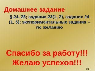 Домашнее задание § 24, 25; задание 23(1, 2), задание 24 (1, 5); экспериментал
