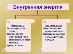 Внутренняя энергия Зависит от: температуры тела; агрегатного состояния тела (