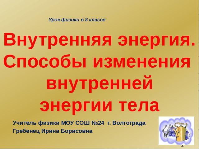 Урок физики в 8 классе Учитель физики МОУ СОШ №24 г. Волгограда Гребенец Ирин...