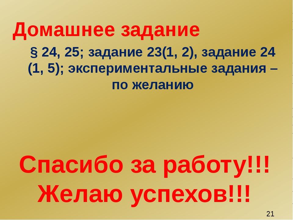 Домашнее задание § 24, 25; задание 23(1, 2), задание 24 (1, 5); экспериментал...