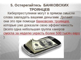 5. Остерегайтесь БАНКОВСКИХ ТРОЯНЦЕВ Киберпреступники могут в прямом смысле с