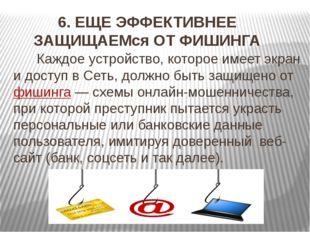 6. ЕЩЕ ЭФФЕКТИВНЕЕ ЗАЩИЩАЕМся ОТ ФИШИНГА Каждое устройство, которое имеет экр