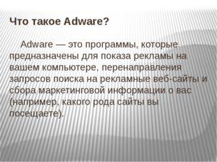 Что такое Adware? Adware — это программы, которые предназначены для показа ре
