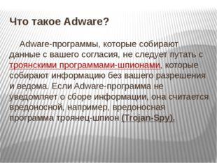 Что такое Adware? Adware-программы, которые собирают данные с вашего согласия