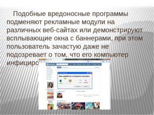 Подобные вредоносные программы подменяют рекламные модули на различных веб-са
